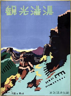 Travel Poster of the Great Wall of China