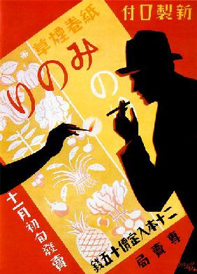 Japan: Advertising poster for Minori Cigarettes