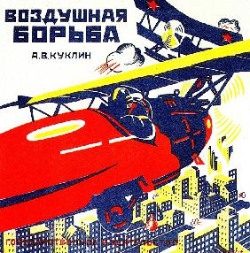 "Cover design for Children's Game ""Dogfight"""