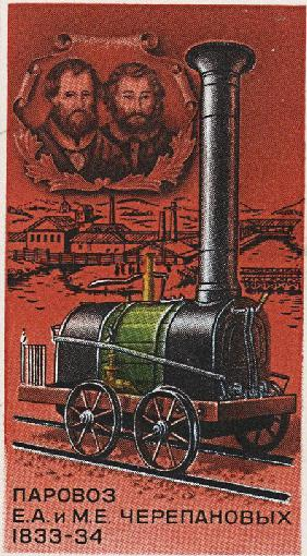 First Russian steam locomotive, by Yefim and Miron Cherepanov, 1833-1834 (Postage stamp)