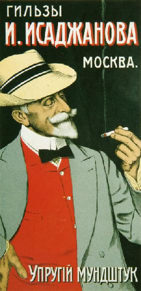Poster for the Cigarette Covers