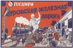 The State Circus. The Dourov's railway (Poster)