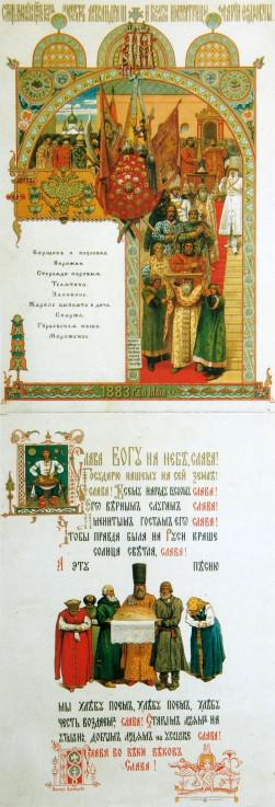 Menu of the Feast meal to celebrate of the Coronation of Tsar Alexander III and Tsarina Maria Feodor
